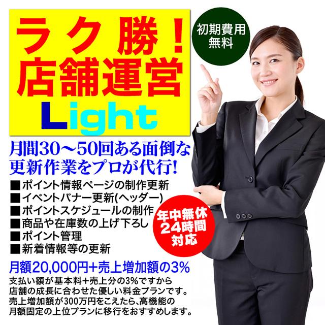 ラク勝!店舗運営Light