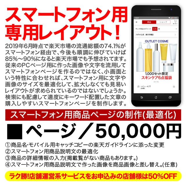 楽天市場のスマホ用商品ページ制作(最適化)