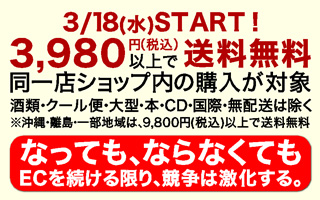 楽天市場の送料無料ライン3,980円問題